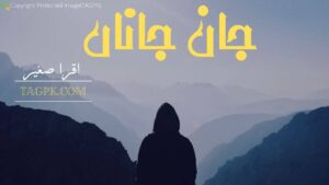 Jaan E Janan By Iqra Sagheer Ahmed Complete Novel Download