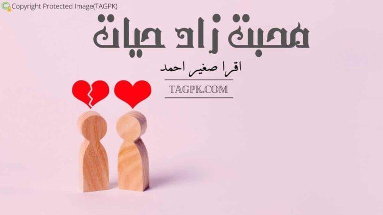 Mohabbat Zad E Hayat By Iqra Sagheer Ahmed