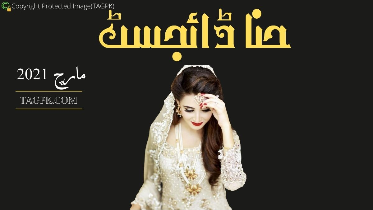 Hina Digest March 2021 Free Download PDF