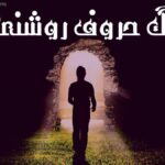 Rang Haroof Roshni By Iqra Sagheer Ahmed Complete Novel Download