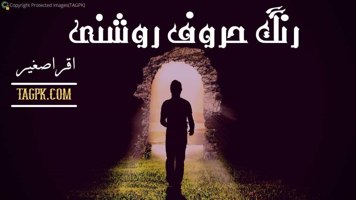Rang Haroof Roshni By Iqra Sagheer Ahmed Complete Novel Download