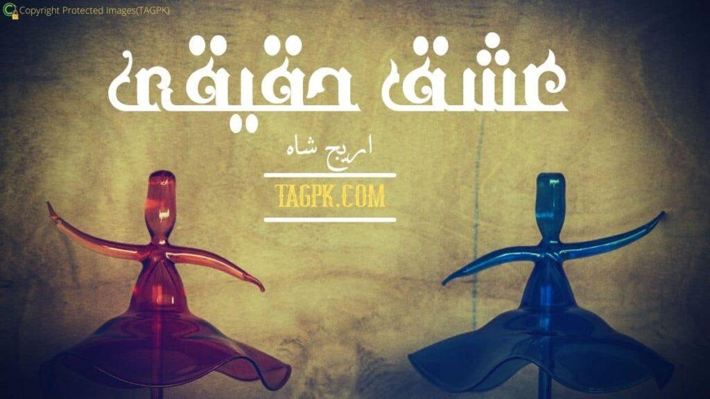 Ishq E Haqeeqi By Areej Shah
