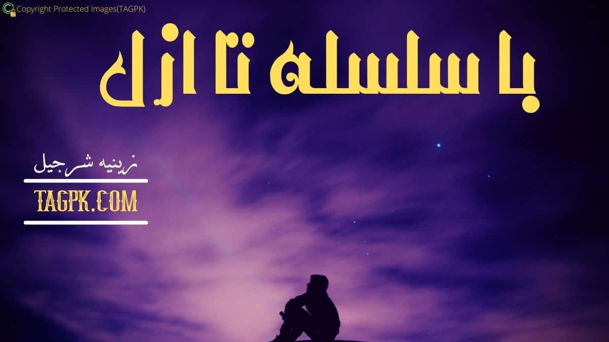 Read more about the article Basilsila E Taa Azal By Zeenia Sharjeel Complete Novel Download