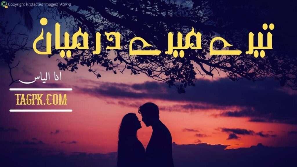 Tere Mere Darmiyan By Ana ILyas