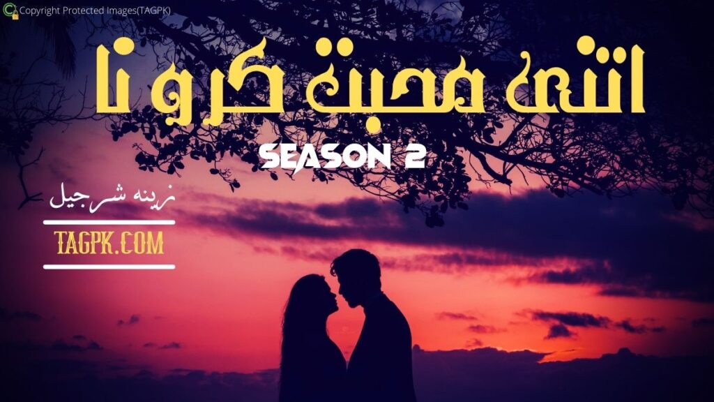 Itni Mohabbat Karo Na Season 2 By Zeenia Sharjeel