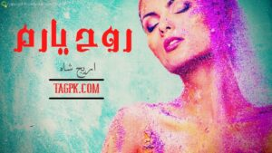 Rooh E Yaram By Areej Shah Complete Novel Download PDF