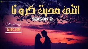 Read more about the article Itni Mohabbat Karo Na Season 2 By Zeenia Sharjeel Complete Novel