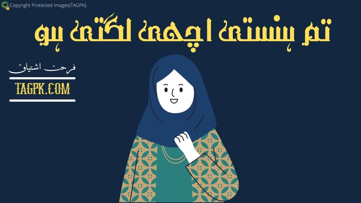 Tum Hansti Achi Lagti Ho By Farhat Ishtiaq Complete Novel