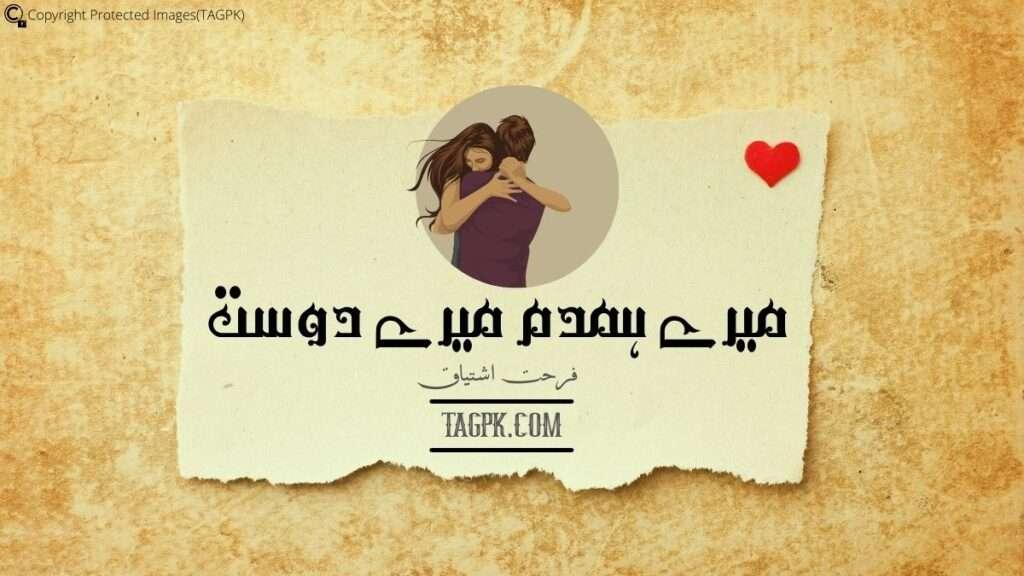 Mere Hamdam Mere Dost By Farhat Ishtiaq