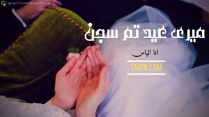 Read more about the article Meri Eid Tum Sajan By Ana Ilyas Complete Novel Download