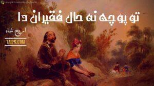 Tu Poch Na Haal Fakiran Da By Areej Shah Complete Novel