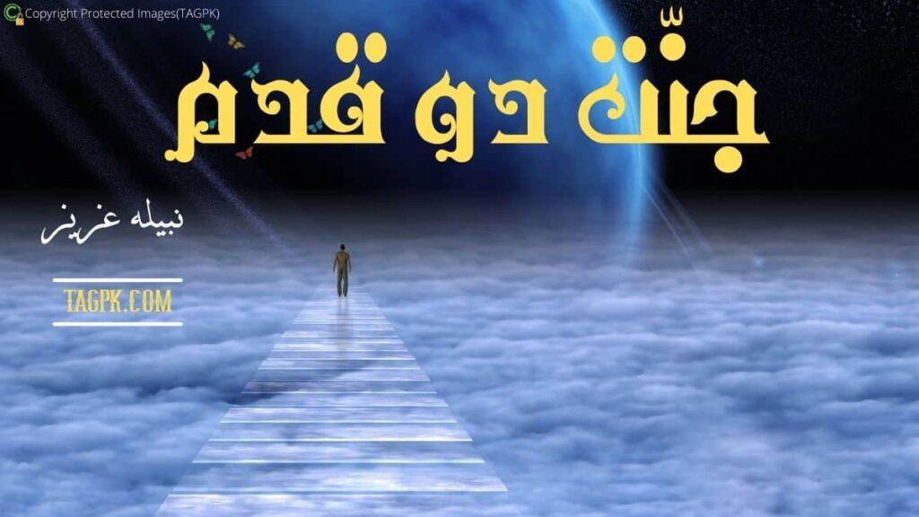 Jannat Do Qadam By Nabeela Aziz