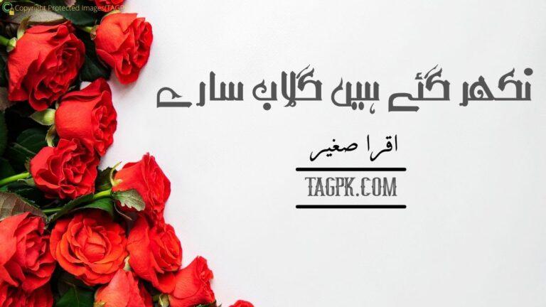 Nikhar Gaye Hain Gulab Saray By Iqra Sagheer Ahmed