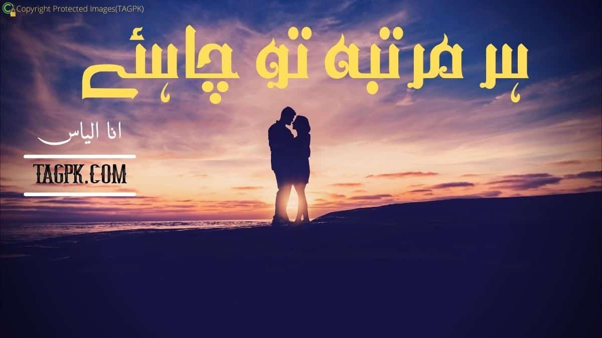 Har Martaba Tu Chahiye By Ana Ilyas Complete Novel Download