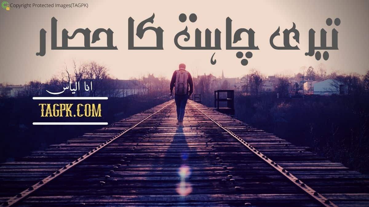 Teri chahat ka hasar By Ana Ilyas Complete Novel Download
