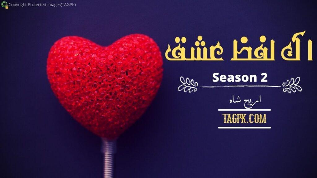 Ek Lafz Ishq Season Two By Areej Shah