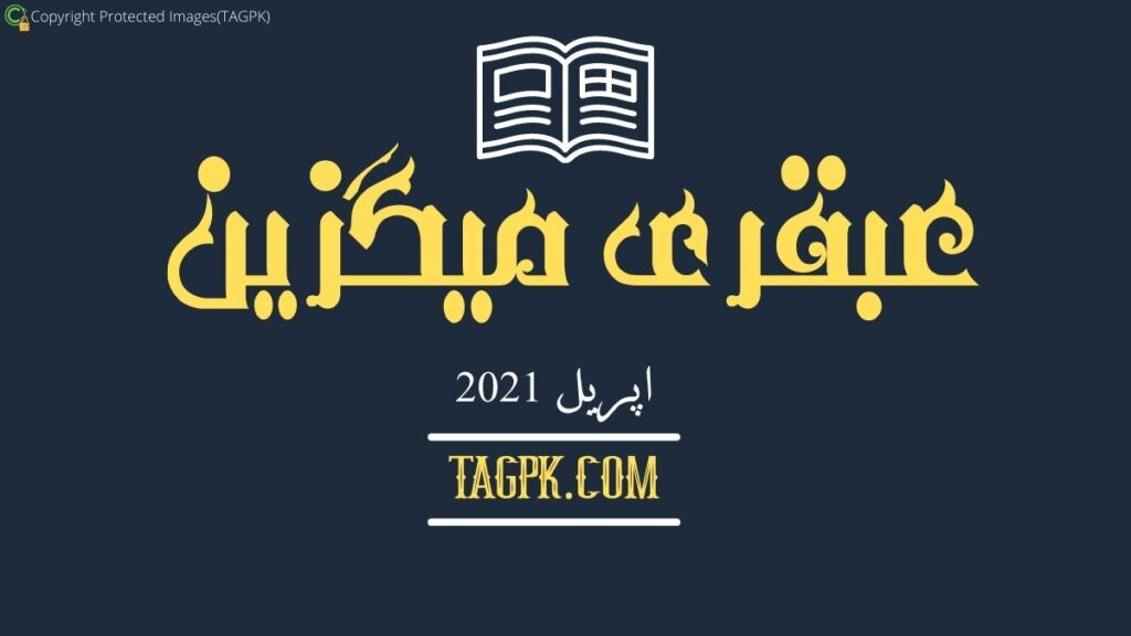Ubqari Magazine April 2021