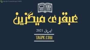 Ubqari Magazine April 2021 Free Download PDF