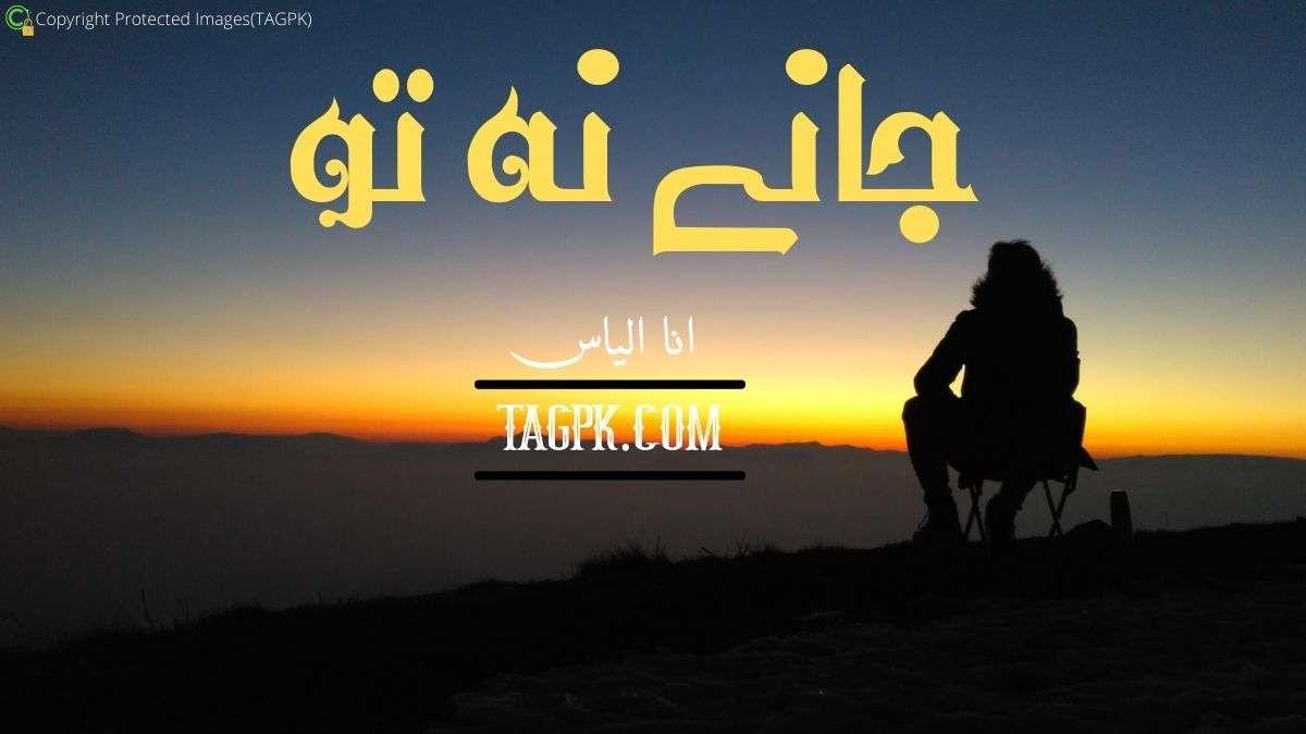Janay Na Tu By Ana Ilyas Complete Novel Download PDF