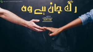 Rug E Jaan Hai Woh By Ana Ilyas Complete Novel Download