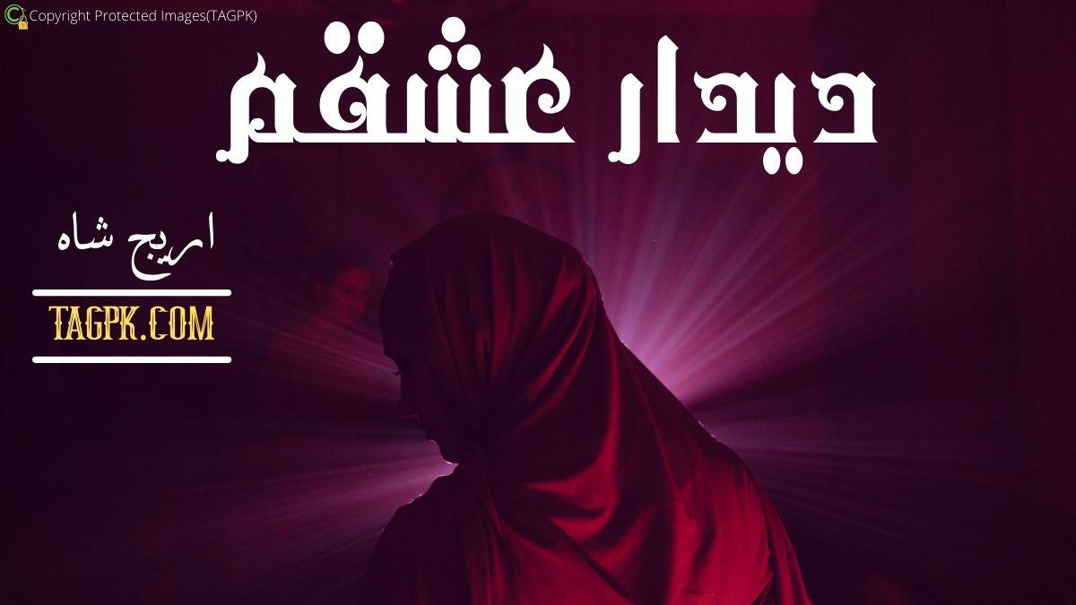 Deedar E Ishqam By Areej Shah Complete Novel Download