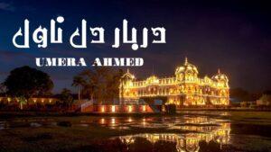 Darbar e dil Novel by Umera Ahmed PDF Download