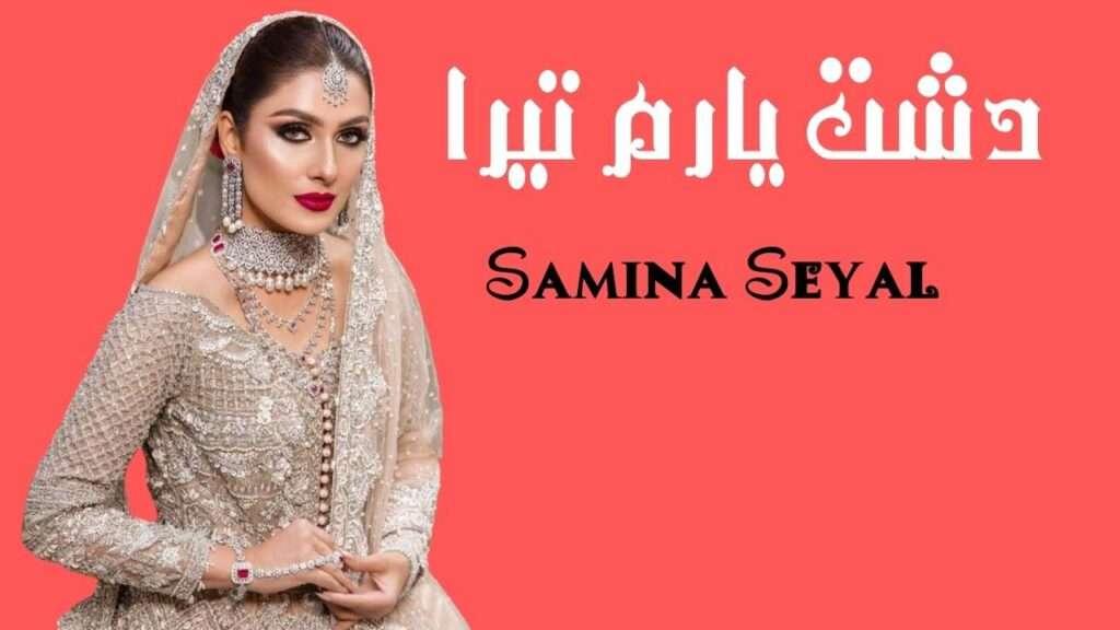 Dasht E Yaram Tera By Samina Seyal