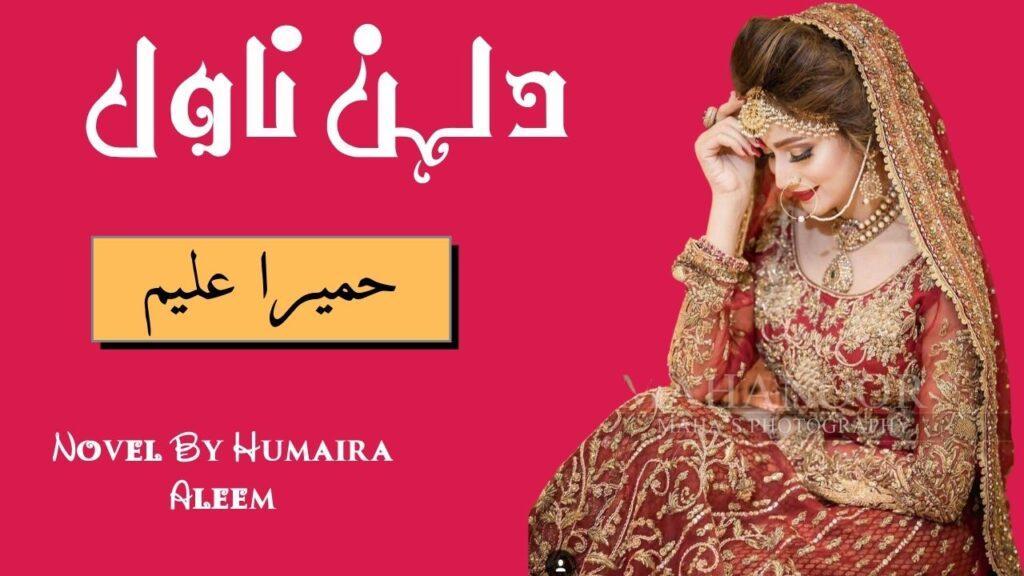 Dulhan Novel By Humaira Aleem