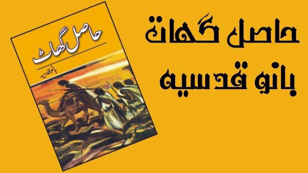 Haasil Ghaat by Bano Qudsia Pdf Download