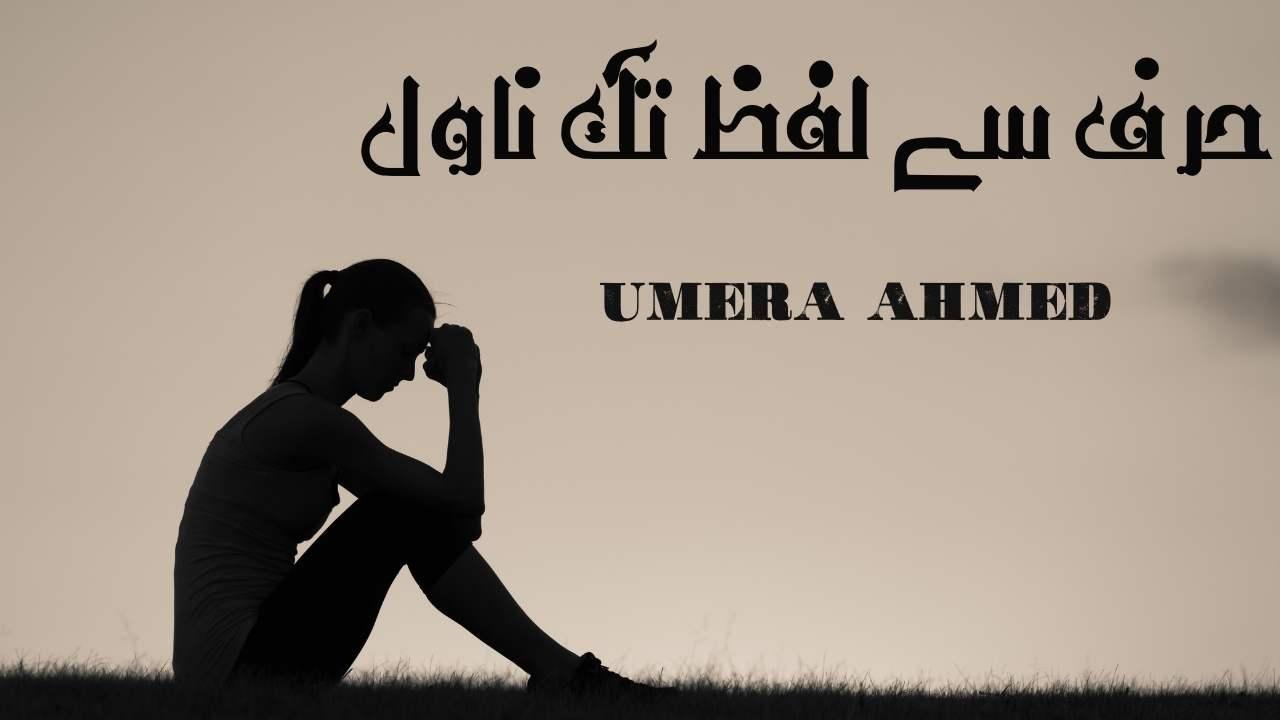 Harf Se Lafz Tak Novel By Umera Ahmed Pdf
