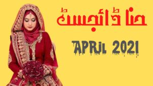 Hina Digest April 2021 Free Download