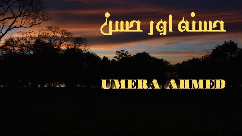 Husna aur Husan Aara Novel by Umera Ahmed