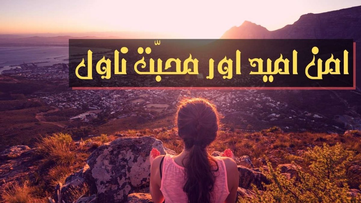 Iman umeed aur mohabbat Novel by Umera Ahmed