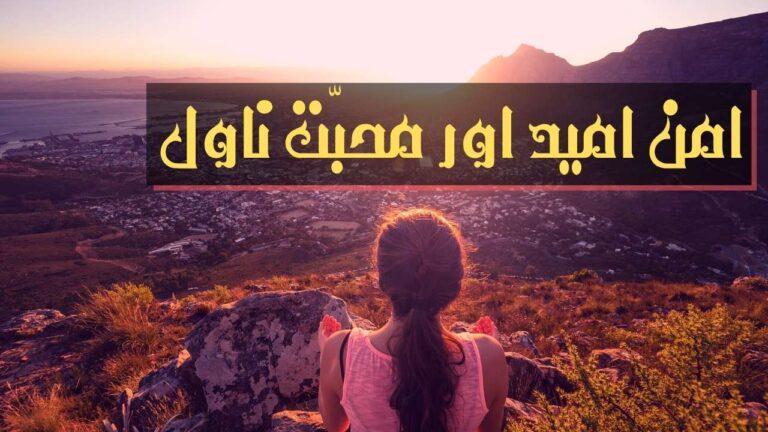 Iman umeed aur mohabbat Novel