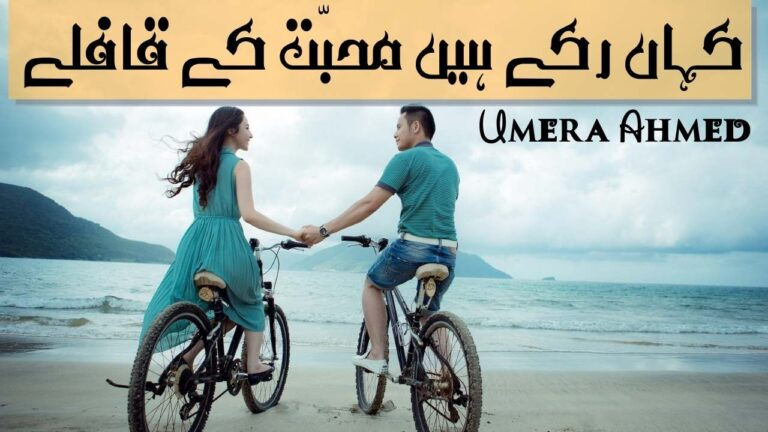 Kahan Rukay Hein Mohabbat Ke Qaflay by Umera Ahmed