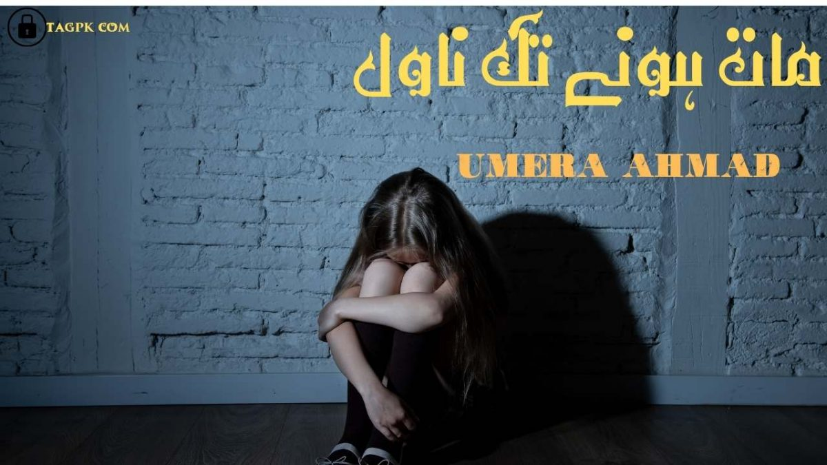 Maat Honay Tak Novel By Umera Ahmed PDF Download
