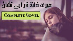 Meri Zaat Zarra e Benishan Novel Pdf Download