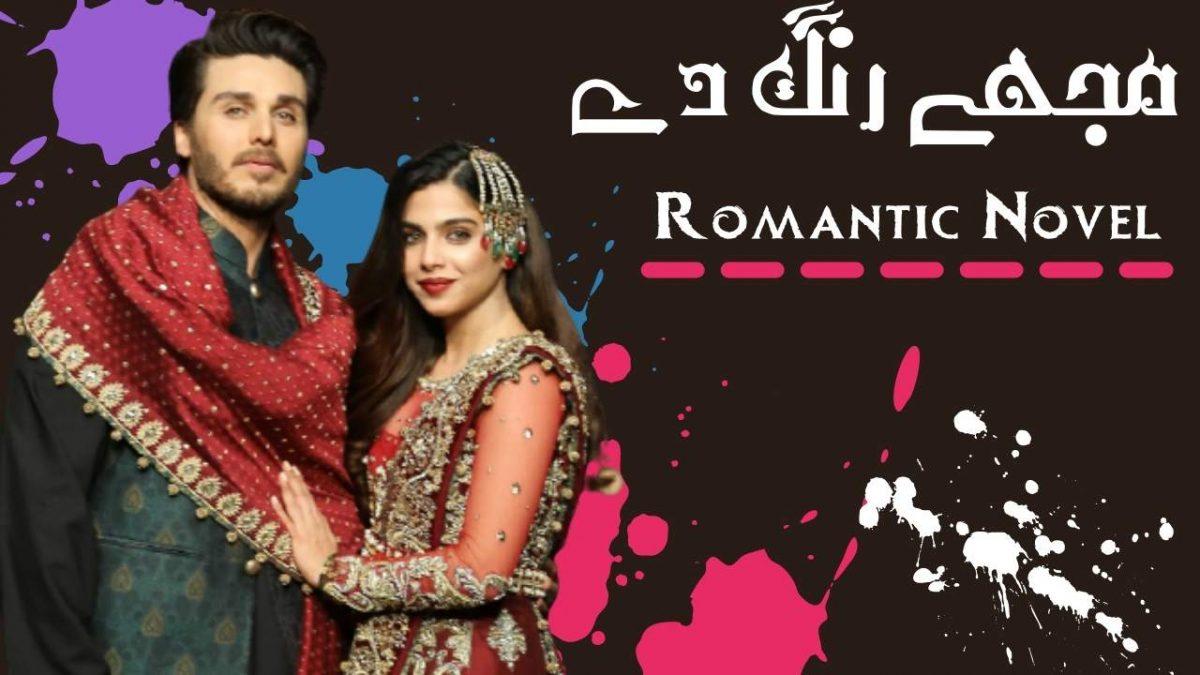 Mujhe Rang De Romantic Novel By Nabeela Abar RajaPdf