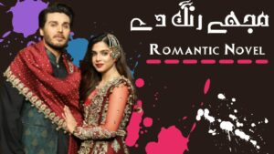 Mujhe Rang De Romantic Novel By Nabeela Abar Raja Pdf