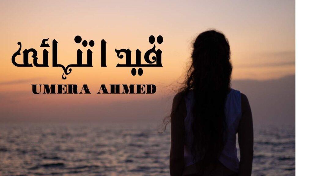 Qaid e Tanhai Novel by Umera Ahmed