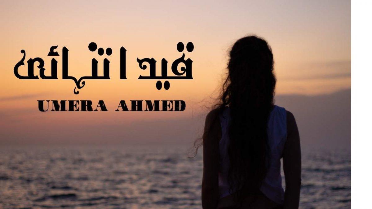 Qaid e Tanhai Novel by Umera Ahmed PDF Download
