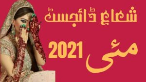 Shuaa Digest May 2021 PDF Free Download