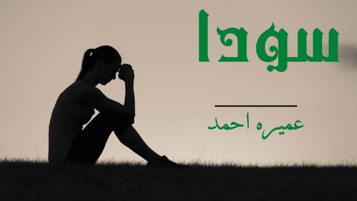 Soda novel by Umera Ahmed PDF Download