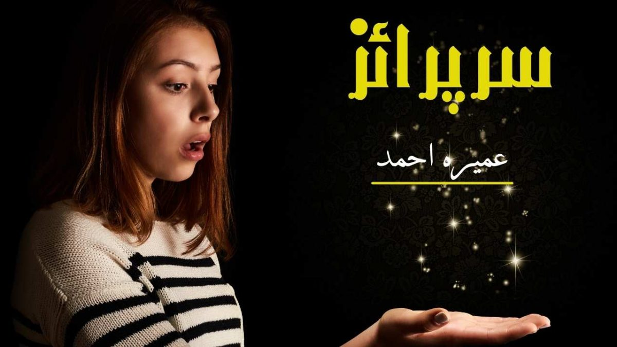Surprise Novel by Umera Ahmed pdf download