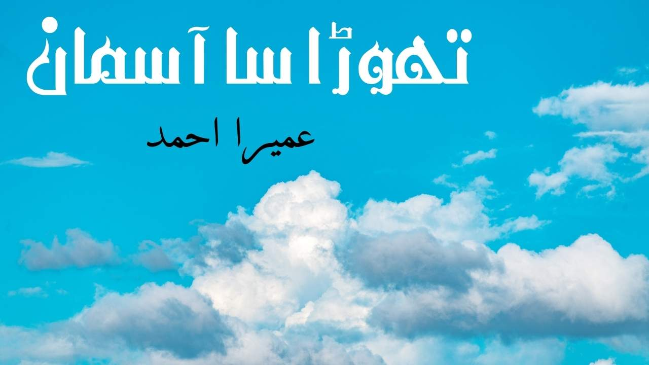Thora Sa Aasman By Umera Ahmed PDF Download