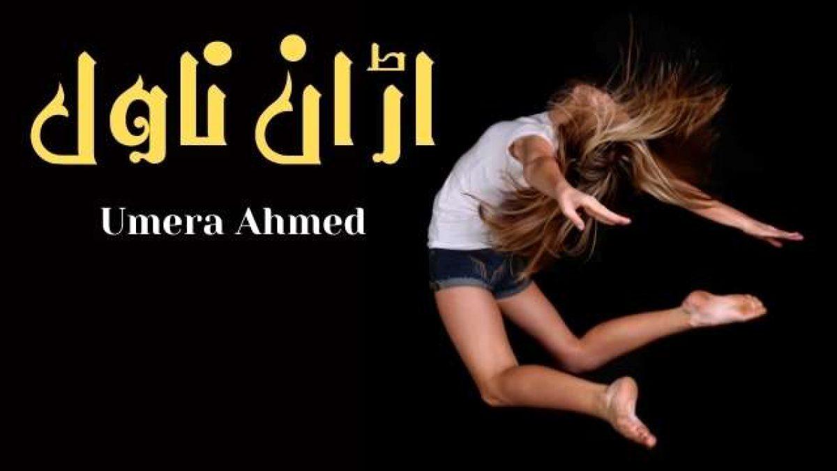 Udhan Complete Novel By Umera Ahmed