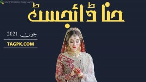 Read more about the article Hina Digest June 2021 Free Download PDF