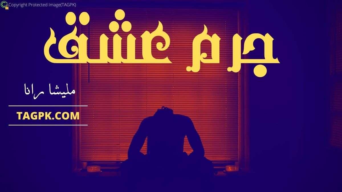 Jurm E Ishq By Malisha Rana Complete Novel Download