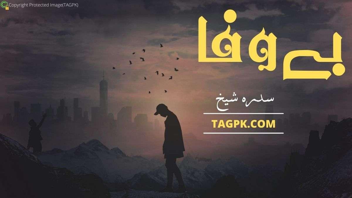 Bewafa By Sidra Sheikh Complete Novel Download