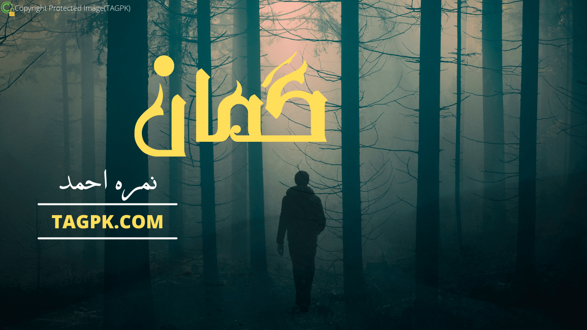 Guman By Nimra Ahmed Complete Novel Download